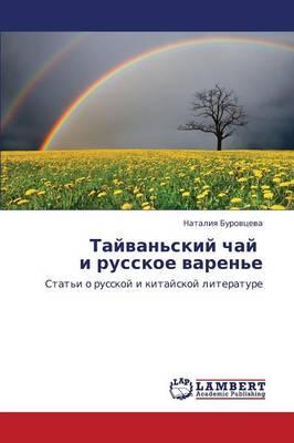 Tayvan'skiy Chay I Russkoe Varen'e (Paperback)