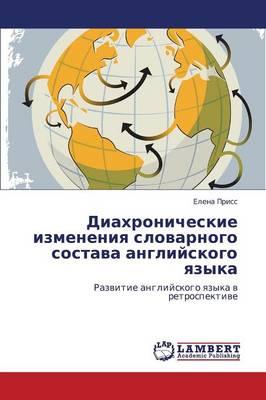 Diakhronicheskie Izmeneniya Slovarnogo Sostava Angliyskogo Yazyka (Paperback)
