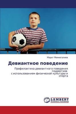 Deviantnoe Povedenie (Paperback)