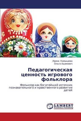 Pedagogicheskaya Tsennost' Igrovogo Fol'klora (Paperback)