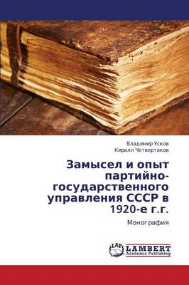 Zamysel I Opyt Partiyno-Gosudarstvennogo Upravleniya Sssr V 1920-E G.G. (Paperback)