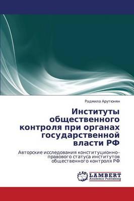 Instituty Obshchestvennogo Kontrolya Pri Organakh Gosudarstvennoy Vlasti RF (Paperback)