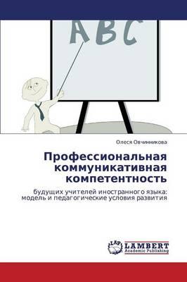 Professional'naya Kommunikativnaya Kompetentnost' (Paperback)