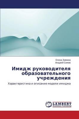 Imidzh Rukovoditelya Obrazovatel'nogo Uchrezhdeniya (Paperback)