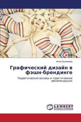 Graficheskiy Dizayn V Feshn-Brendinge (Paperback)