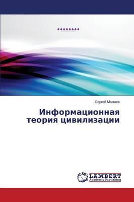 Informatsionnaya Teoriya Tsivilizatsii (Paperback)