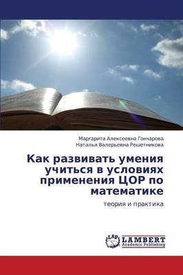 Kak Razvivat' Umeniya Uchit'sya V Usloviyakh Primeneniya Tsor Po Matematike (Paperback)