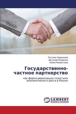 Gosudarstvenno-Chastnoe Partnerstvo (Paperback)