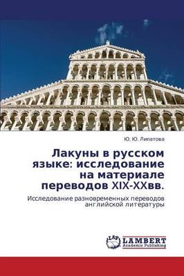 Lakuny V Russkom Yazyke: Issledovanie Na Materiale Perevodov XIX-XXVV. (Paperback)