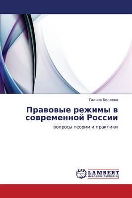 Pravovye Rezhimy V Sovremennoy Rossii (Paperback)