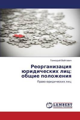 Reorganizatsiya Yuridicheskikh Lits: Obshchie Polozheniya (Paperback)