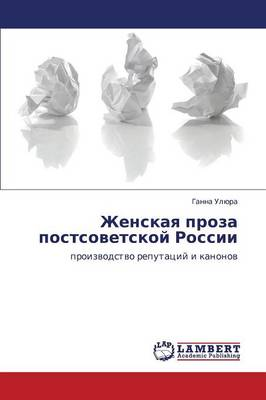 Zhenskaya Proza Postsovetskoy Rossii (Paperback)