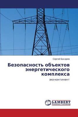 Bezopasnost' Obektov Energeticheskogo Kompleksa (Paperback)