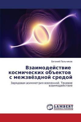 Vzaimodeystvie Kosmicheskikh Obektov S Mezhzvyezdnoy Sredoy (Paperback)