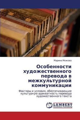 Osobennosti Khudozhestvennogo Perevoda V Mezhkul'turnoy Kommunikatsii (Paperback)
