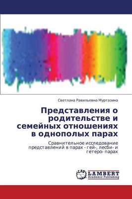 Predstavleniya O Roditel'stve I Semeynykh Otnosheniyakh V Odnopolykh Parakh (Paperback)
