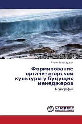 Formirovanie Organizatorskoy Kul'tury U Budushchikh Menedzherov (Paperback)