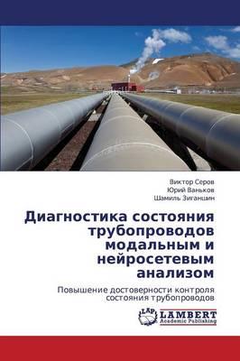 Diagnostika Sostoyaniya Truboprovodov Modal'nym I Neyrosetevym Analizom (Paperback)