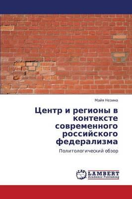 Tsentr I Regiony V Kontekste Sovremennogo Rossiyskogo Federalizma (Paperback)