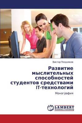 Razvitie Myslitel'nykh Sposobnostey Studentov Sredstvami It-Tekhnologiy (Paperback)