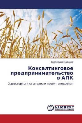 Konsaltingovoe Predprinimatel'stvo V Apk (Paperback)