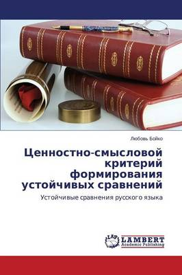 Tsennostno-Smyslovoy Kriteriy Formirovaniya Ustoychivykh Sravneniy (Paperback)