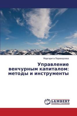 Upravlenie Venchurnym Kapitalom: Metody I Instrumenty (Paperback)