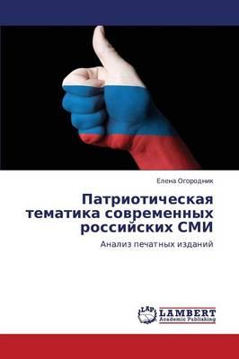 Patrioticheskaya Tematika Sovremennykh Rossiyskikh SMI (Paperback)