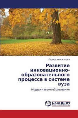 Razvitie Innovatsionno-Obrazovatel'nogo Protsessa V Sisteme Vuza (Paperback)