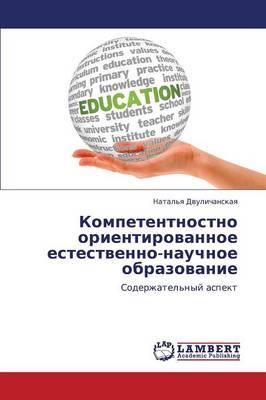 Kompetentnostno Orientirovannoe Estestvenno-Nauchnoe Obrazovanie (Paperback)