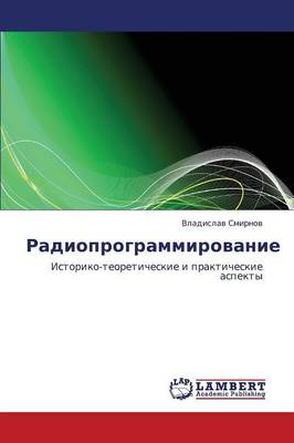 Radioprogrammirovanie (Paperback)