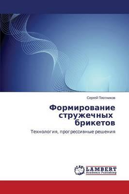 Formirovanie Struzhechnykh Briketov (Paperback)