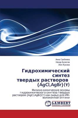 Gidrokhimicheskiy Sintez Tverdykh Rastvorov {Agcl, Agbr}(t) (Paperback)