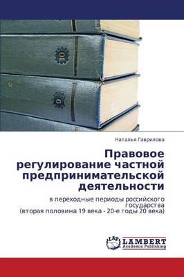 Pravovoe Regulirovanie Chastnoy Predprinimatel'skoy Deyatel'nosti (Paperback)