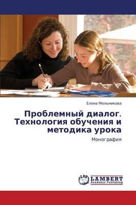 Problemnyy Dialog. Tekhnologiya Obucheniya I Metodika Uroka (Paperback)