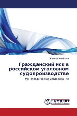 Grazhdanskiy Isk V Rossiyskom Ugolovnom Sudoproizvodstve (Paperback)