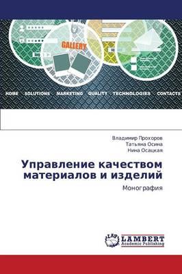 Upravlenie Kachestvom Materialov I Izdeliy (Paperback)