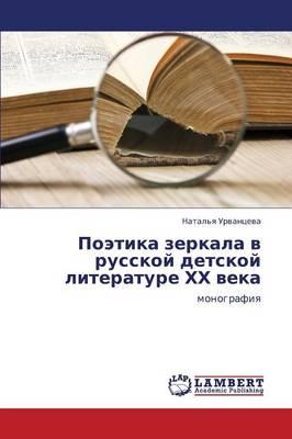 Poetika Zerkala V Russkoy Detskoy Literature Khkh Veka (Paperback)