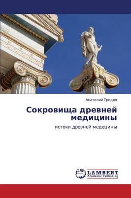 Sokrovishcha Drevney Meditsiny (Paperback)