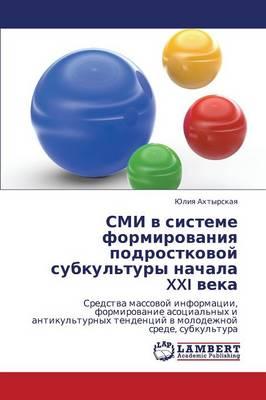 SMI V Sisteme Formirovaniya Podrostkovoy Subkul'tury Nachala XXI Veka (Paperback)
