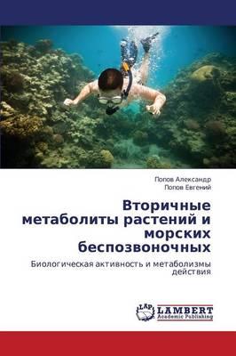 Vtorichnye Metabolity Rasteniy I Morskikh Bespozvonochnykh (Paperback)