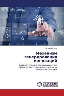 Mekhanizm Generirovaniya Innovatsiy (Paperback)