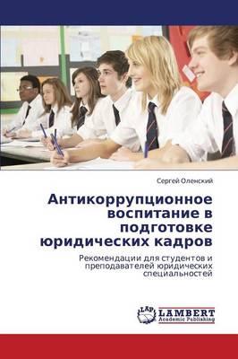 Antikorruptsionnoe Vospitanie V Podgotovke Yuridicheskikh Kadrov (Paperback)