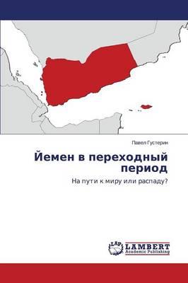 Yemen V Perekhodnyy Period (Paperback)