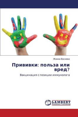 Privivki: Pol'za Ili Vred? (Paperback)