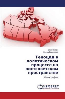Genotsid V Politicheskom Protsesse Na Postsovetskom Prostranstve (Paperback)