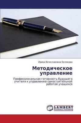 Metodicheskoe Upravlenie (Paperback)