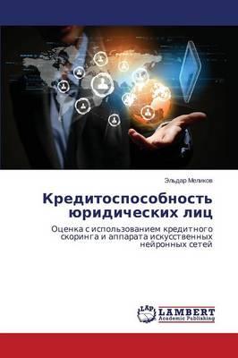 Kreditosposobnost' Yuridicheskikh Lits (Paperback)