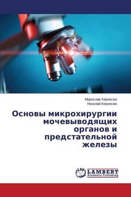 Osnovy Mikrokhirurgii Mochevyvodyashchikh Organov I Predstatel'noy Zhelezy (Paperback)