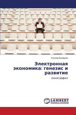 Elektronnaya Ekonomika: Genezis I Razvitie (Paperback)